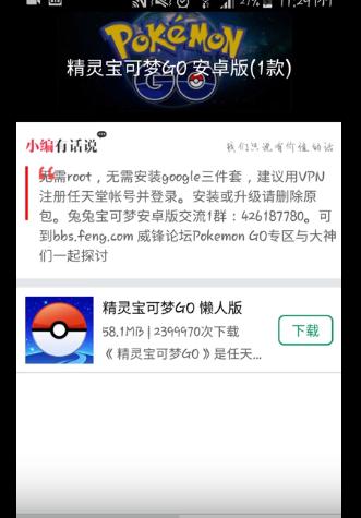 Pokemon GO tutuapp android hack