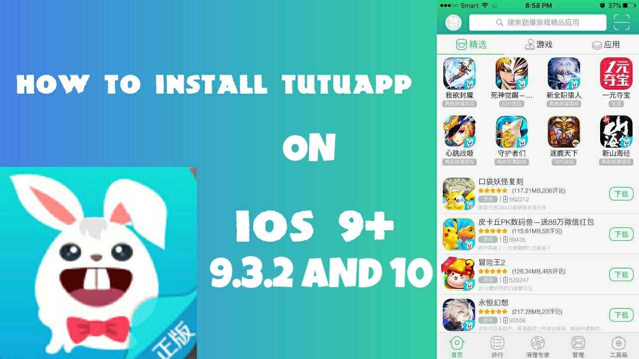 Download Tutuapp iOS Free without Jailbreak [Tutuapp iOS 11]