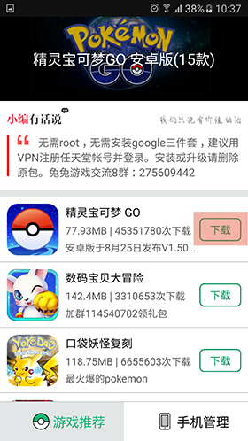 pokemon go 0.37.0 tutuapp